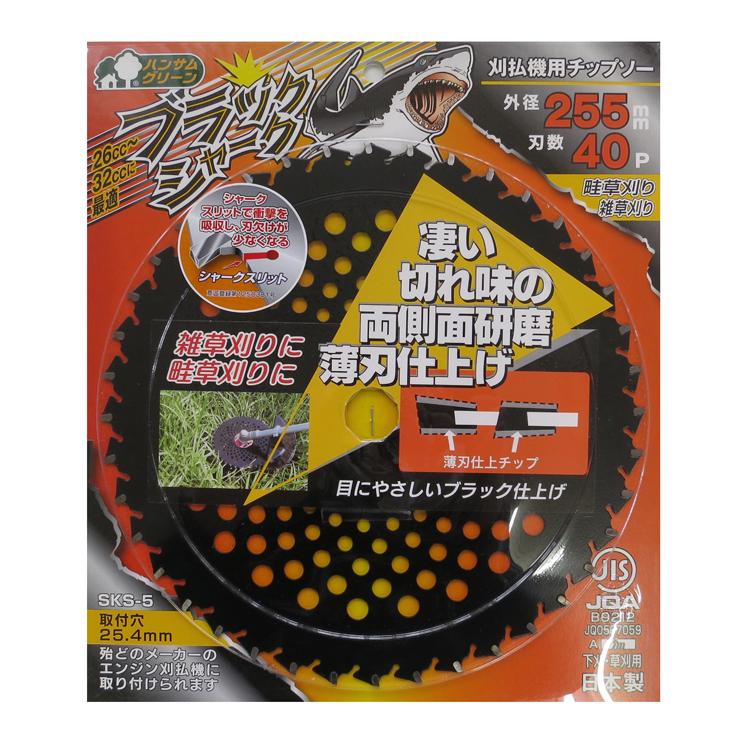 【三陽金属】 チップソー ブラックシャーク 255x40p