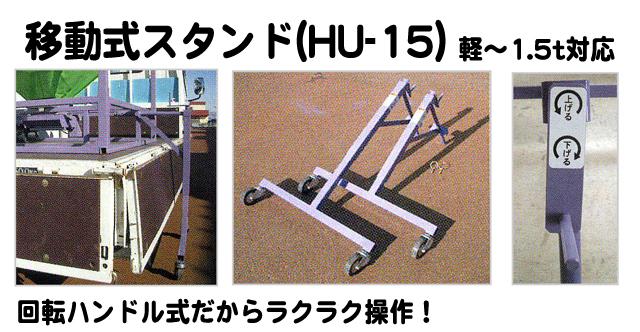 【三洋】秋大将EX組立スタンドHU-152