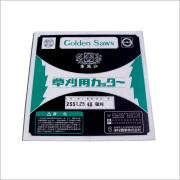 【ツムラ】笹刈刃 255x40P 2