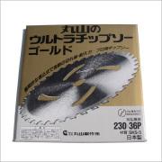 【丸山】ウルトラチップソー ゴールド 230x36P 2