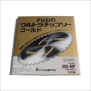 【丸山】ウルトラチップソー ゴールド 255x40P 2