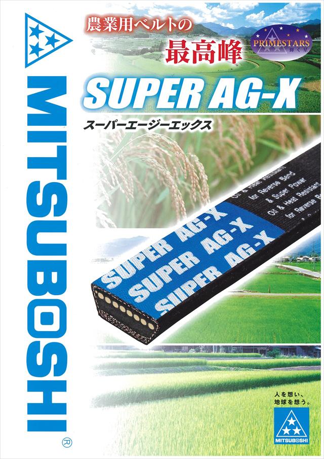 スーパーAG-X
