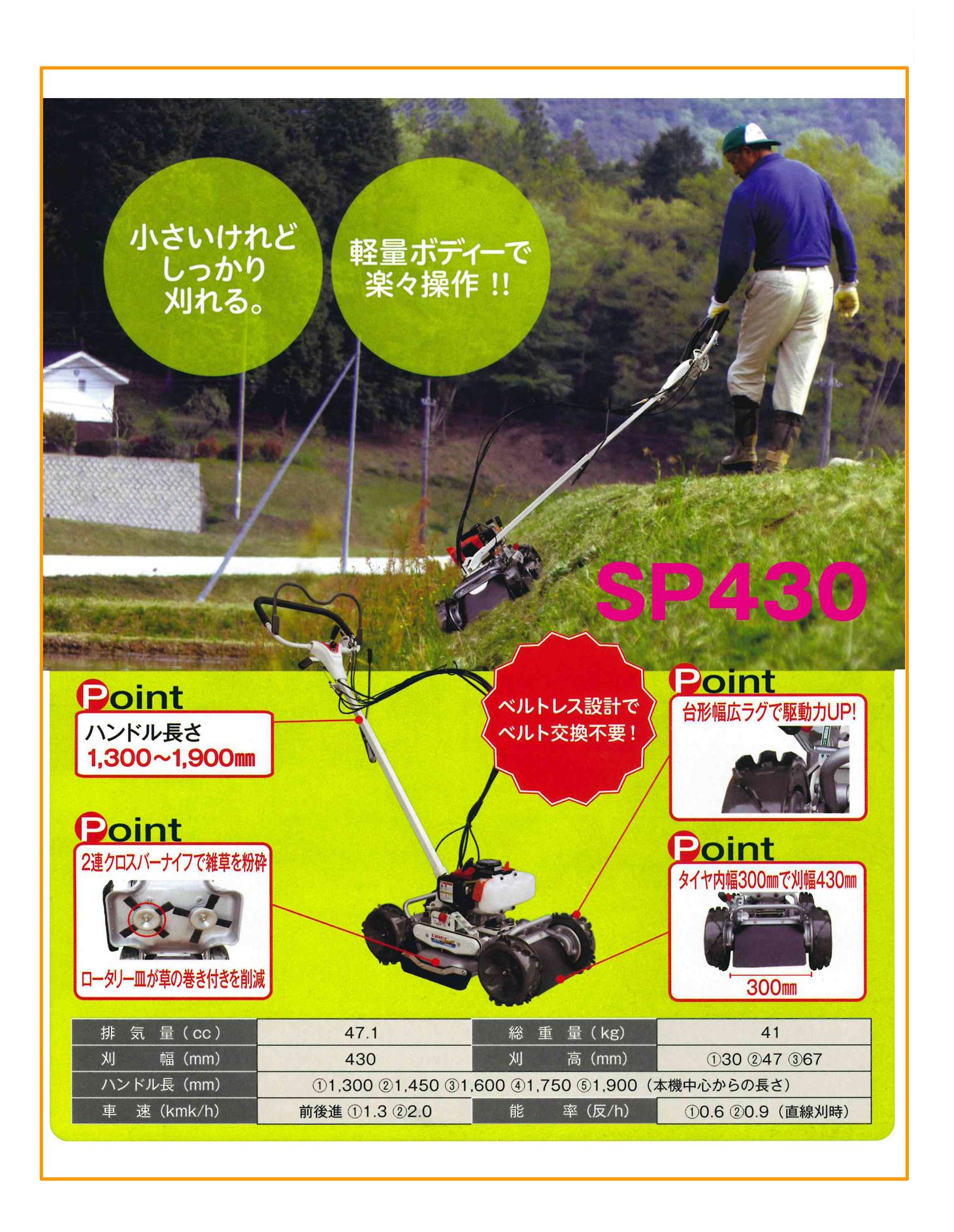 オーレック スパイダーモアーSP430A